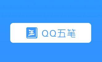 qq五笔输入法下载2019-qq五笔输入法电脑版下载 v2.2.344.400