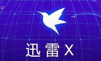迅雷x ipv6版-迅雷x ipv6体验版下载 v10.1.8.286