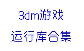 3dm游戏运行库合集安装包下载 v3.0官方最新版
