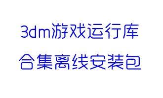 3dm游戏运行库合集离线安装包-3dm游戏环境整合包下载