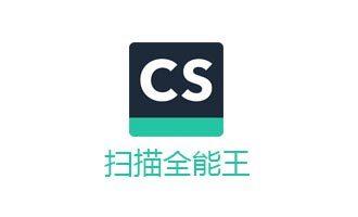 cs扫描全能王破解版下载 v5.10.0.20190426安卓版