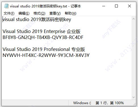 visual studio 2019密钥