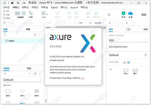 axure rp 9破解版