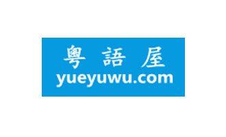 粤语屋app下载-粤语屋手机版安卓下载 v1.0