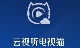 电视猫去广告版-电视猫tv版无广告版下载 v3.2.5安卓版