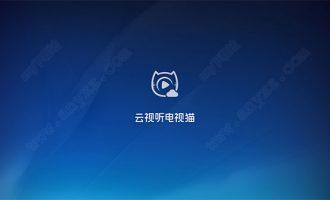 电视猫tv版下载 v4.0.4官方版