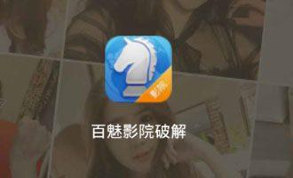 百媚影院app破解版下载 v1.6.8安卓版