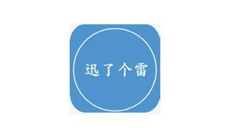 迅了个雷app下载 v4.0.9安卓版