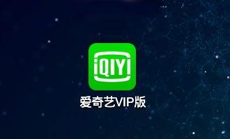 爱奇艺破解版下载-爱奇艺vip版v42下载 v8.9.5安卓版