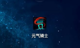 元气骑士最新破解版下载 v2.1.5安卓版