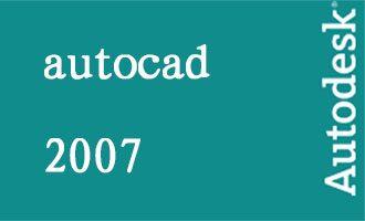 cad2007激活码和序列号-autocad2007序列号和密钥 含安装教程