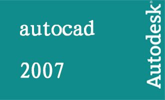 cad2007注册机-autocad2007注册机64位32位下载 含使用教程