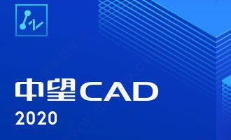 中望cad2020简体中文版下载 32位64位(含在线激活教程)