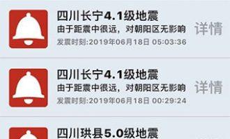 地震预警app下载-icl地震预警系统app下载 v2017.9安卓版