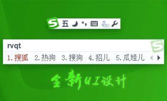 搜狗五笔输入法2019版下载 v3.1.0电脑版