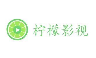 柠檬影视安卓下载-柠檬影视会员app下载 v1.4官方版