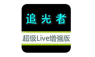 超级live清爽美化版下载 v3.0安卓版