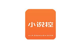 小说控去广告版下载 v2.0安卓版