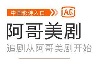 阿哥美剧app ios版  v1.1.0苹果版